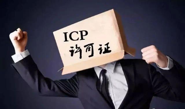 哪些网站需要办理ICP许可证?